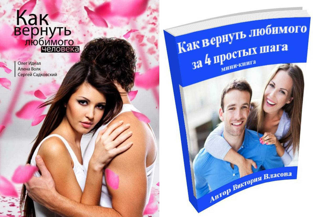 читать онлайн книгу как вернуть мужа