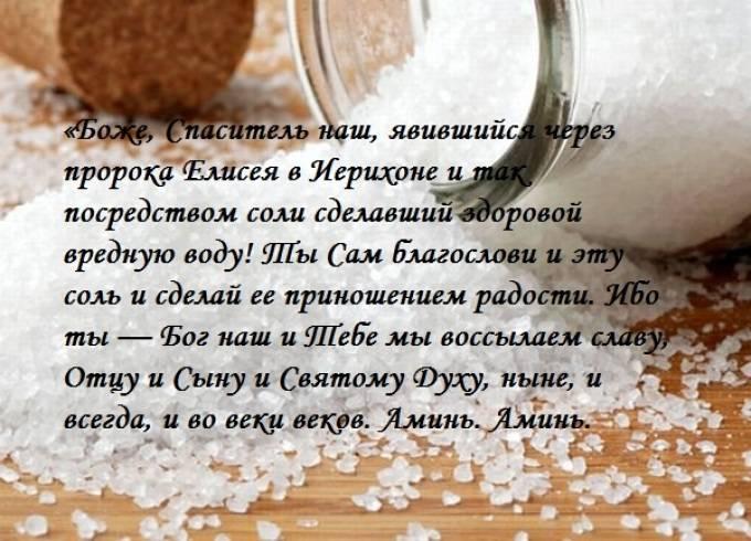 снять приворот солью отзывы
