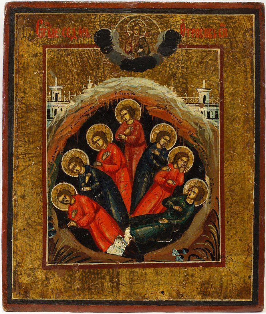 Молитва семи отрокам эфесским