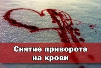 можно ли приворожить мужа на кровь.