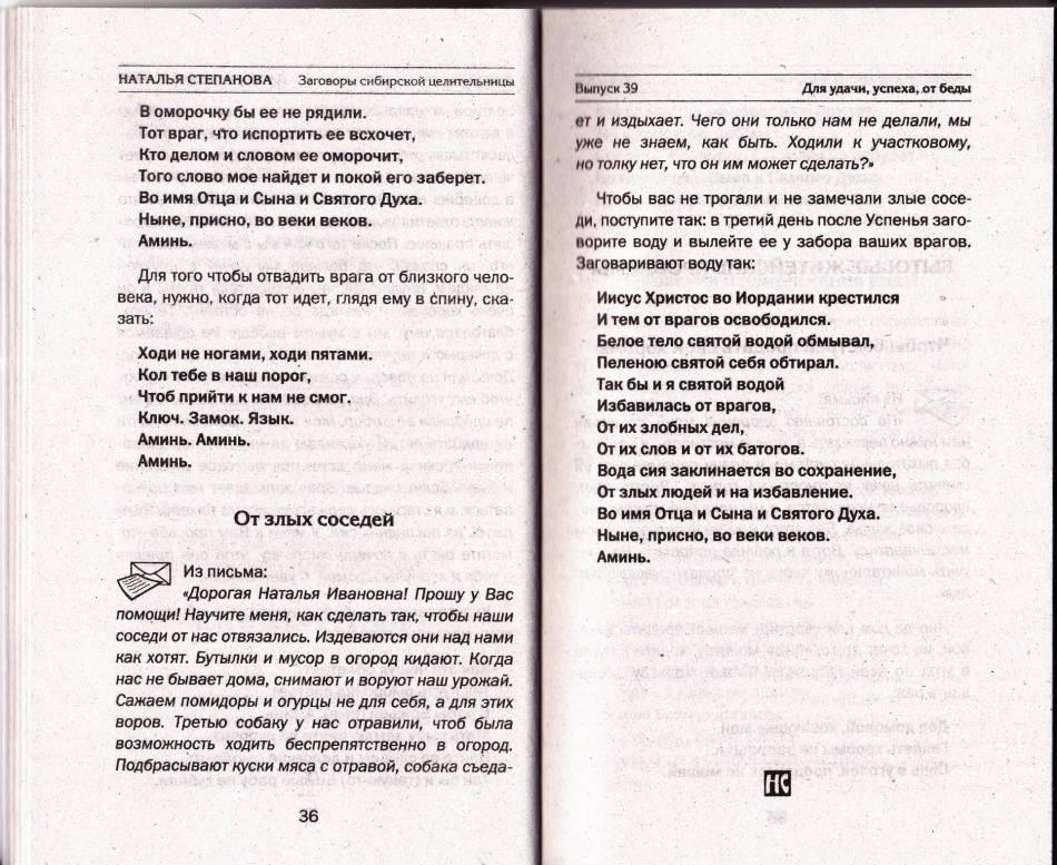 заговоры сибирской целительницы снять приворот и оморочку