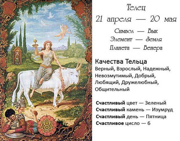 При ознакомлении с гороскопом на каждый день для знака зодиака телец вы обязательно должны обратить свое внимание на благоприятные дня для людей, которым повезло родиться под знаком зодиака телец.