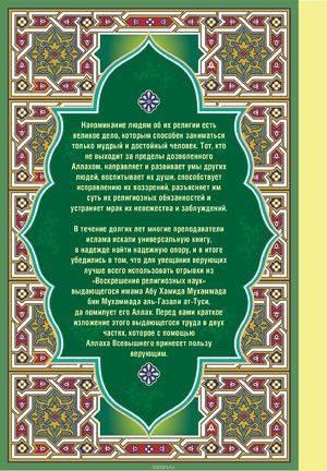Настольная книга мусульманина.