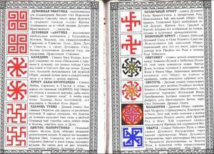 Старославянские руны и их значение