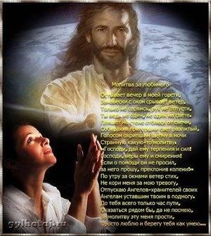 Молитва о возвращении любимого мужчины