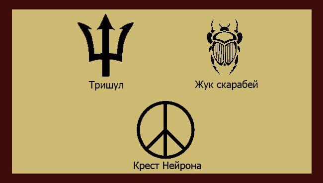 Символ сатаны