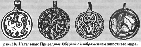 Символ плодородия женщины